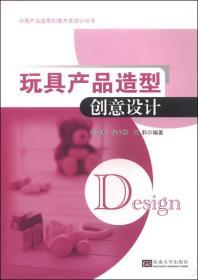 分类产品造型创意开发设计丛书:玩具产品造型创意设计