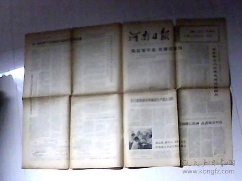 1972年.9.13日河南日报