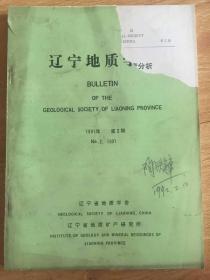 辽宁地质学报(1991年第2期)
