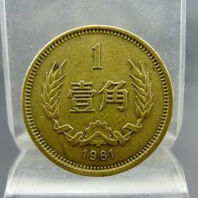1981年黄铜壹角纪念币收藏第三版人民币收藏保真保老古董古玩收藏