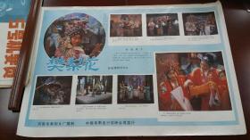 河南电影制片厂80年代电影海报三种合让《樊梨花》《两个少女》《第三个少女》彩色宽银幕故事片
