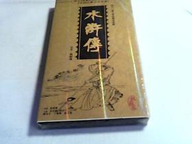 水浒传DVD收藏版【43集2碟,全新没拆封】