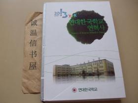 烟台韩国学校沿革史2001-2013【韩文】