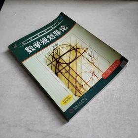 数学规划导论(英文版)——经典原版书库