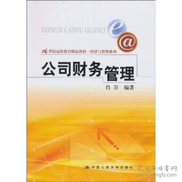 公司财务管理/21世纪远程教育精品教材·经济与管理系列