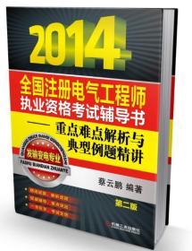 2014-发输变电专业-全国注册电气工程师执业资格考试辅导书-重点难点解析与典型例题精解-第2版