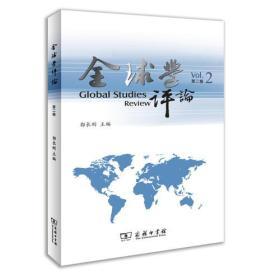 全球学评论 第2卷