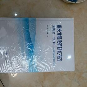 重庆发展改革研究报告(2012-2015)