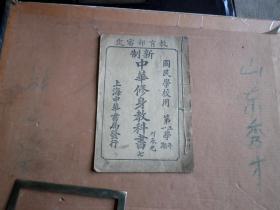 老课本    新制中华国文教科书  第七册  民国早期   图多  品好