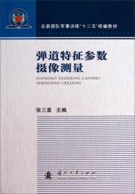 """弹道特征参数摄影测量/总装部队军事训练""""十二五""""统编教材"""