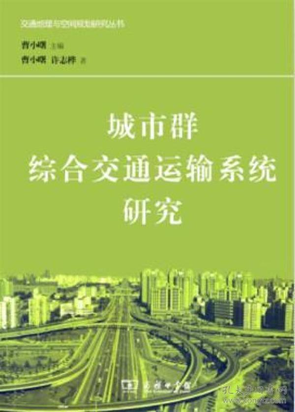 城市群综合交通运输系统研究
