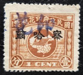 780: 民国财政版版图旗印花税票1分,加盖察哈尔
