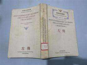 儒学经典译丛--左传