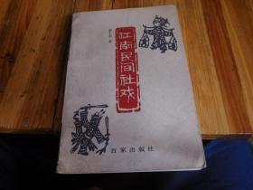 江南民间社戏(有一张蔡丰明作家一张信扎)