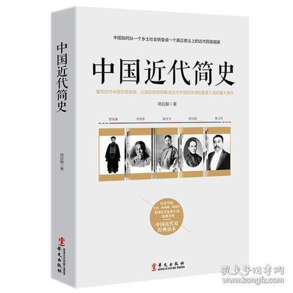 中国近代简史——中国如何从一个乡土社会转变成一个真正意义上的近代民族国家