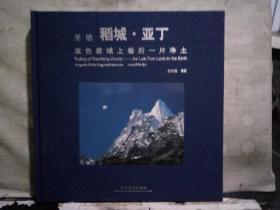 圣地稻城·亚丁——蓝色星球上最后一片净土(中·英·藏文对照)12开精装本