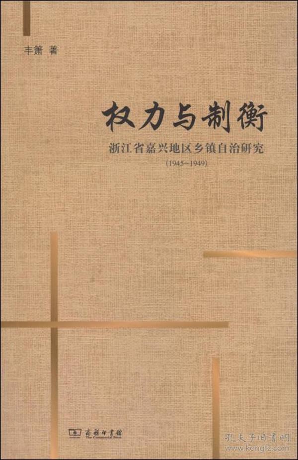 1945-1949-权力与制衡-浙江省嘉兴地区乡镇自治研究