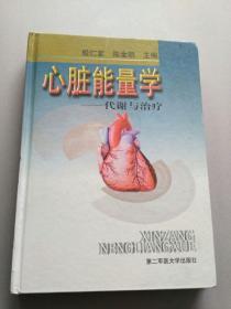 心脏能量学-代谢与治疗