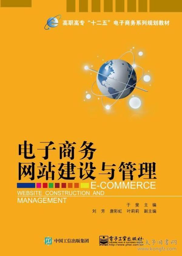 电子商务网站建设与管理