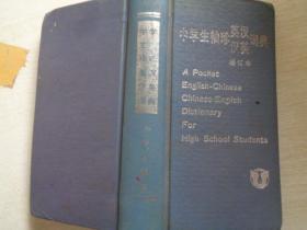 中学生袖珍英汉汉英词典 增订本