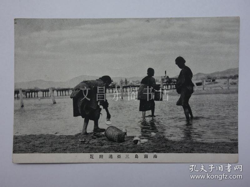 民国时期 海南岛 三亚港附近 疍民 疍家人 黑白明信片1张
