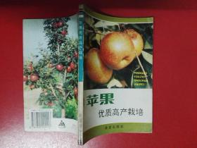 苹果优质高产栽培