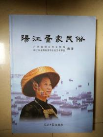阳江疍家民俗
