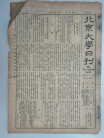 民国报纸《北京大学日刊》1925年第1675号 8开2版  有欢送张祖训先生纪事等内容
