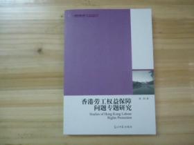 高校社科文库:香港劳工权益保障问题专题研究