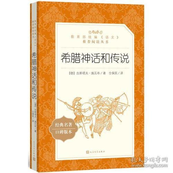 新书--教育部统编《语文》推荐阅读丛书:希腊神话和传说