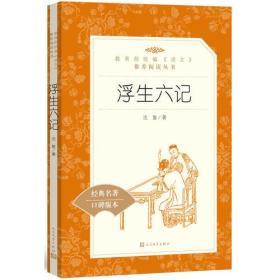 """浮生六记(""""教育部统编《语文》推荐阅读丛书"""")"""
