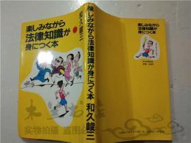 原版日本日文书 楽しみながウ法律知识が身にっく本 和久峻三 PHP研究所 32开平装