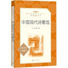 中国现代诗歌选(教育部统编《语文》推荐阅读丛书)
