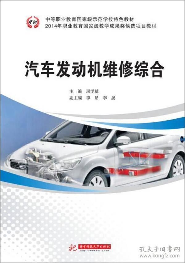 9787568002653汽车发动机维修综合