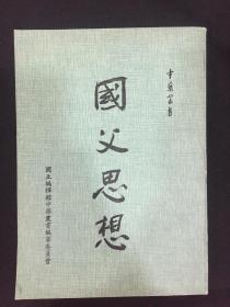 国父思想(中华丛书)
