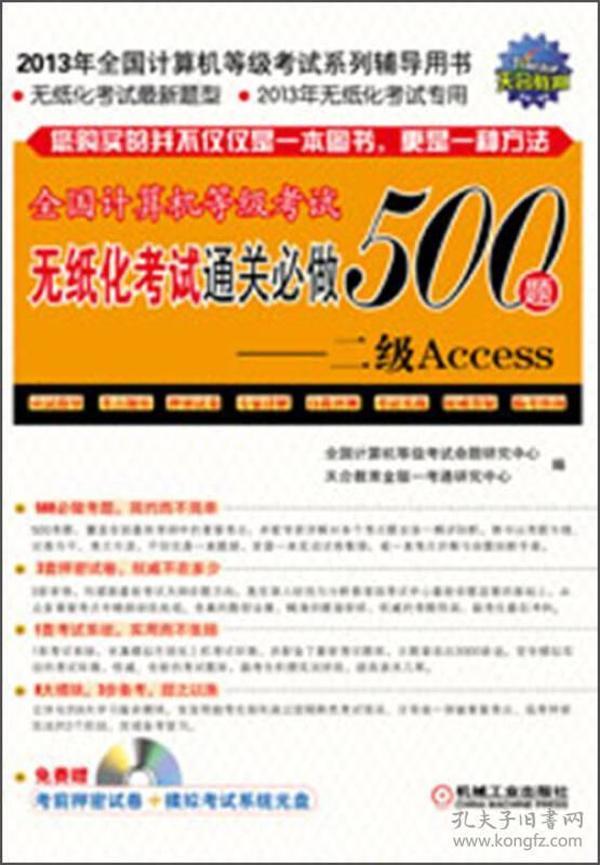 全国计算机等级考试无纸化考试通关必做500题:二级Access