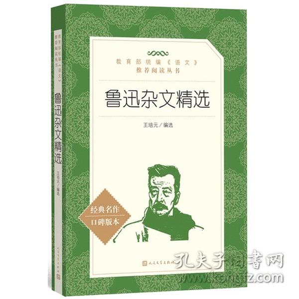 鲁迅杂文精选(教育部统编《语文》推荐阅读丛书)