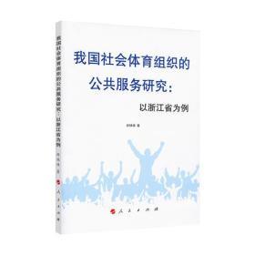 我国社会体育组织的公共服务研究:以浙江省为例