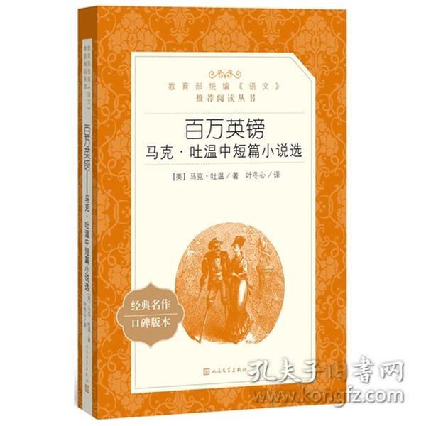 百万英镑:马克·吐温中短篇小说选(教育部统编《语文》推荐阅读丛书)