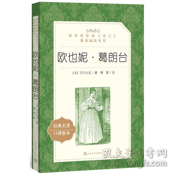 欧也妮·葛朗台(教育部统编《语文》推荐阅读丛书)