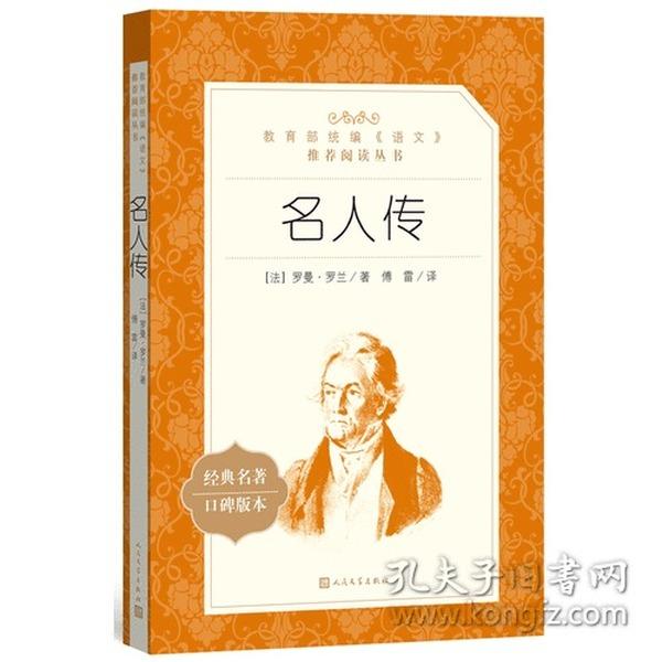 名人传(教育部统编《语文》推荐阅读丛书)