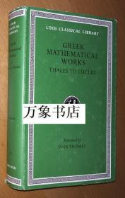 Heath  编 :  Greek Mathematical Works 古希腊数学著作  第一册  Loeb Classical 洛布版 希-英对照  精装本带封套 私藏品好
