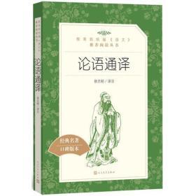 论语通译(教育部统编《语文》推荐阅读丛书)