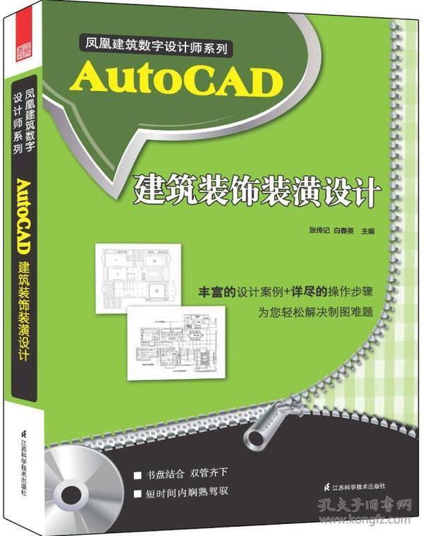 AutoCAD建筑装饰装潢设计