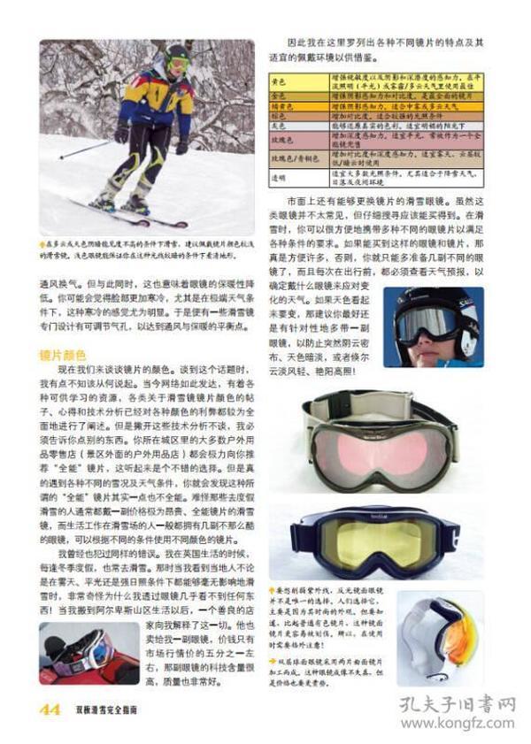 9787115404954双板滑雪完全指南