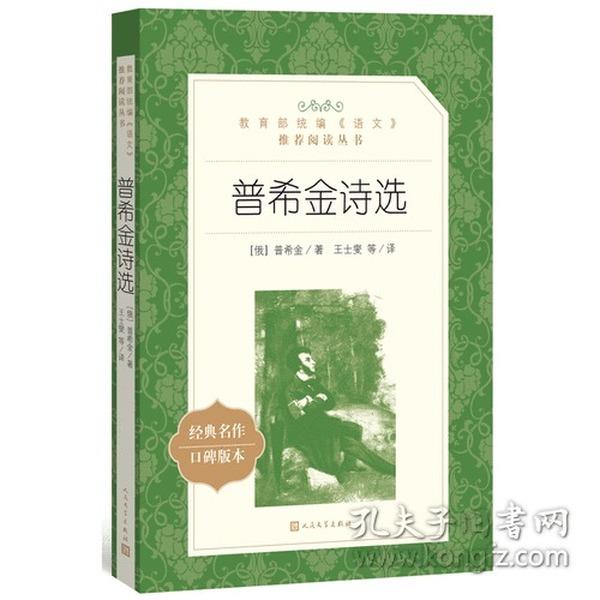 新书--教育部统编《语文》推荐阅读丛书:普希金诗选