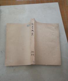 哲学研究(2000年1-6期合订本)
