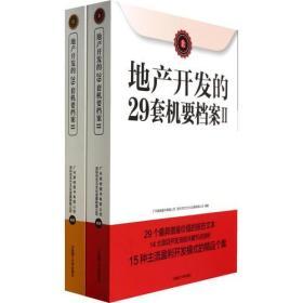 地产开发的29套机要档案:Ⅱ