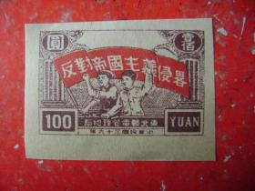 1-6.反对帝国主义侵略纪念邮票,100元,1枚