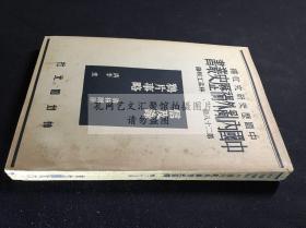 低价品好 中国内乱外祸历史丛书第二十八册 《信及录 鸦片事略》 1936年初版 原装好品一册全